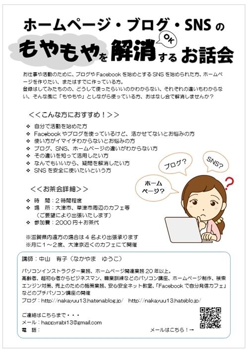 f:id:nakayuu13:20170718235407j:plain