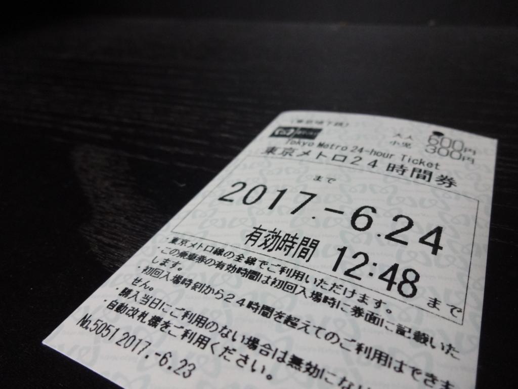 f:id:nakazonoharuki:20170701221348j:plain