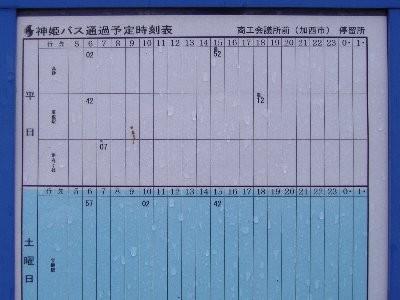 神姫バス時刻表