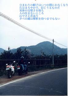 ツーリング001