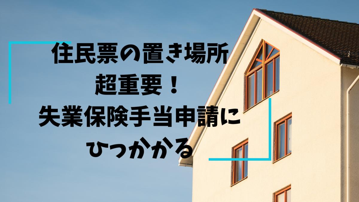 f:id:nakiniko:20190710171648p:plain