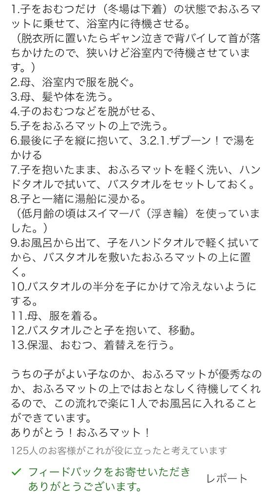 f:id:nakka1kuji:20190312223519j:image