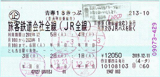 f:id:nakkacho902:20200105205940j:plain