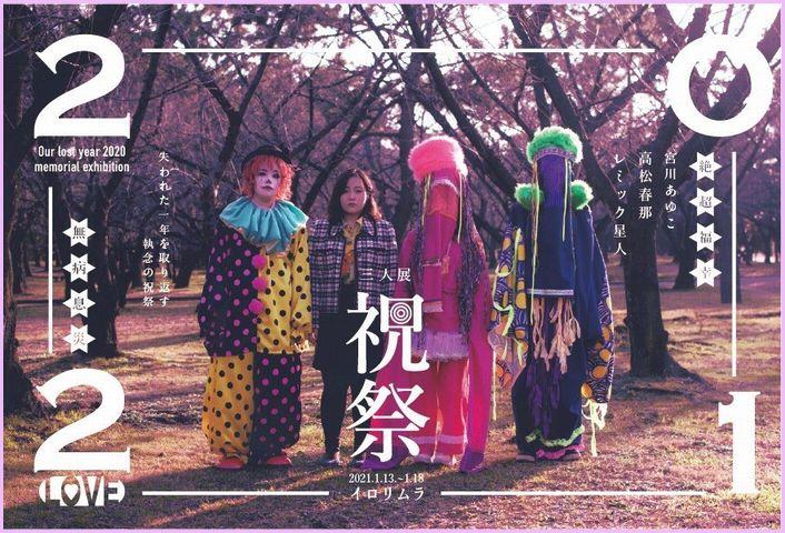 f:id:nakkacho902:20210118114210j:plain