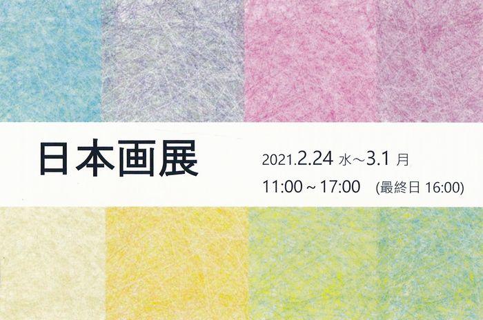 f:id:nakkacho902:20210302114736j:plain