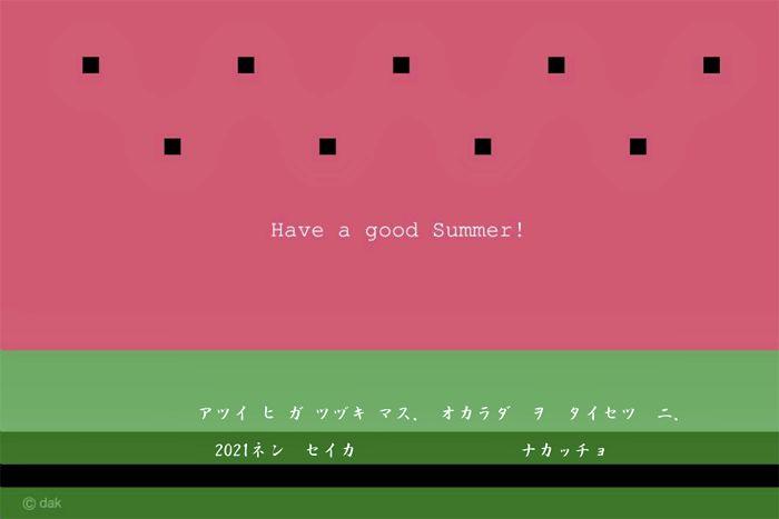 f:id:nakkacho902:20210731221753j:plain