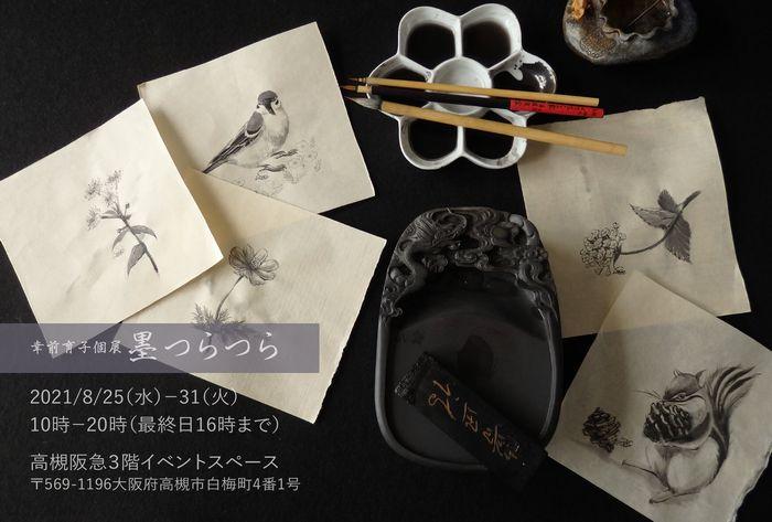 f:id:nakkacho902:20210831171519j:plain