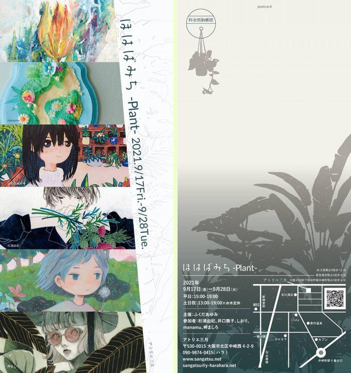 f:id:nakkacho902:20210921170140j:plain