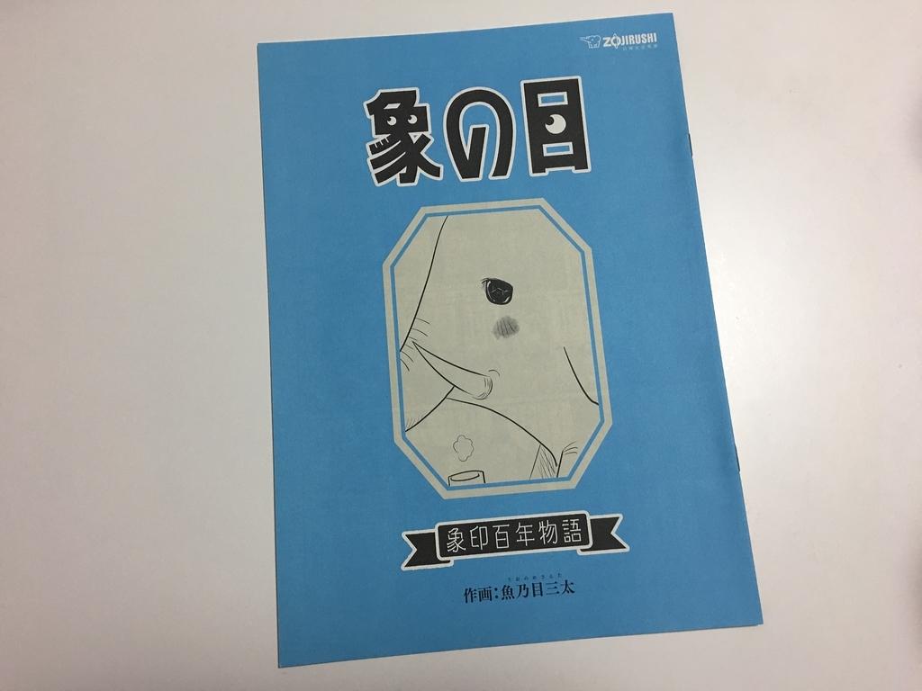 f:id:nakobu:20181026161557j:plain
