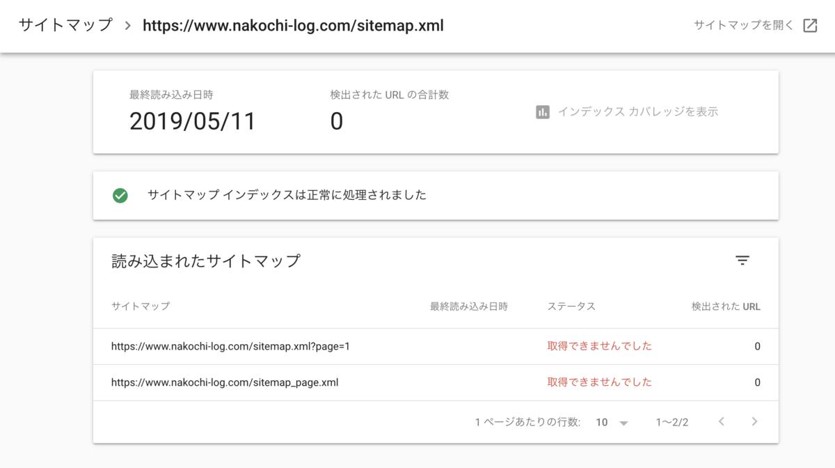 サイトマップインデックスを認識したがその中身を認識してくれないsearch consoleの画像