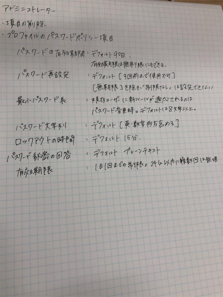 f:id:nakochi_t:20190611144323j:image