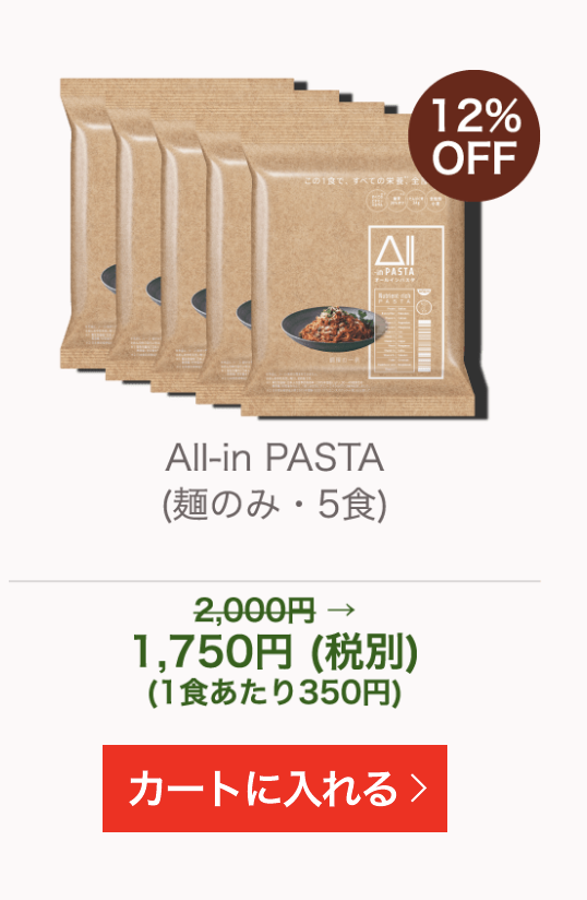 All in pasta(麺のみ)が売っていた!!!