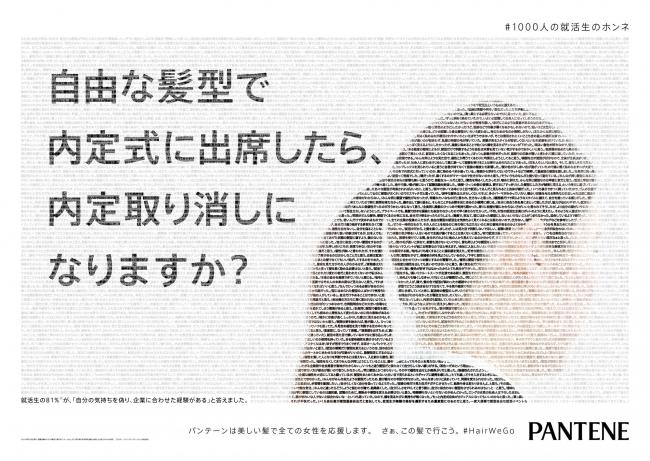 パンテーンの訴求広告