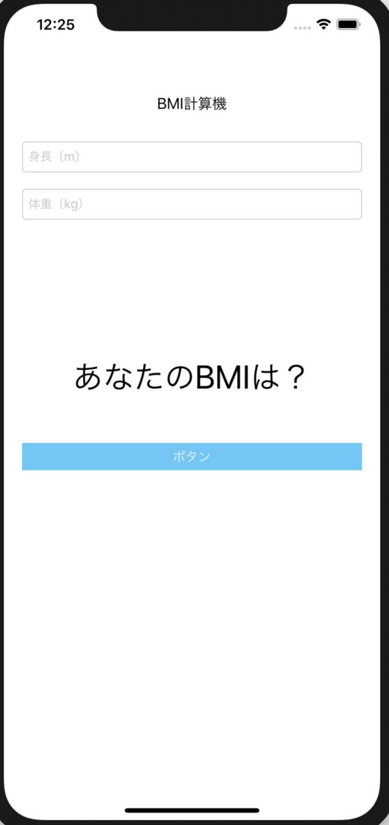 BMI測定期のプレビュー画面