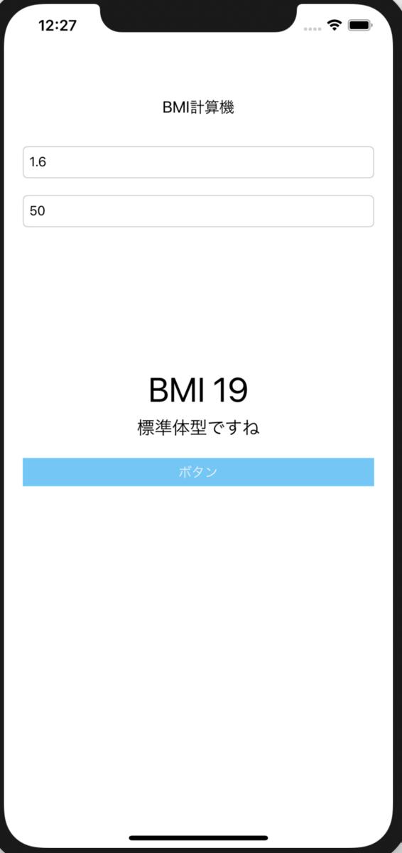 BMI測定器の結果