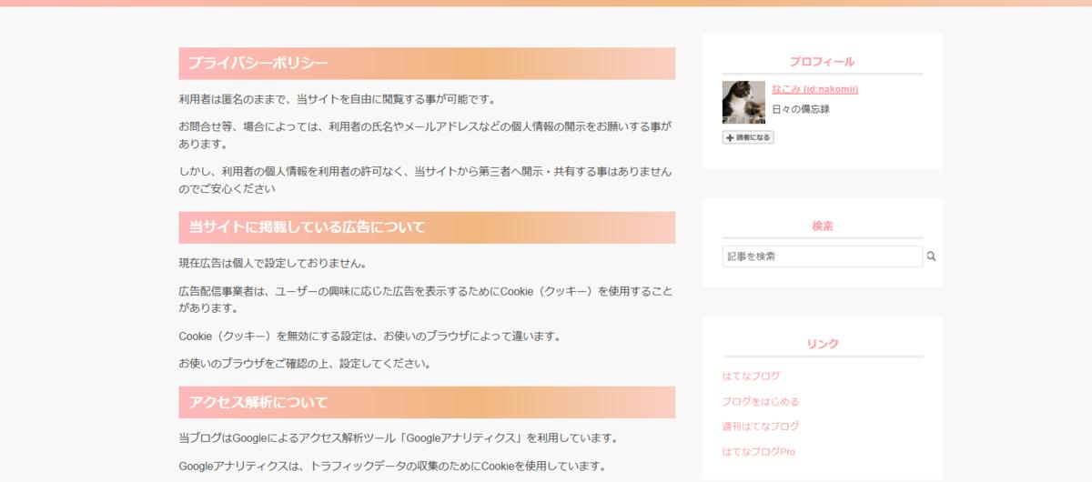 f:id:nakomii:20190321222747p:plain