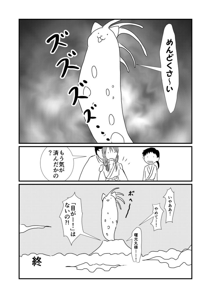 f:id:nakuramayumicom:20171001214858j:plain