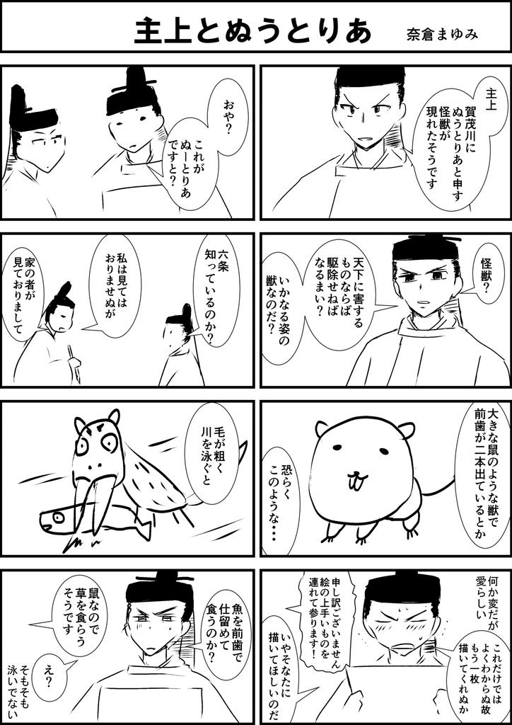 f:id:nakuramayumicom:20181101122651j:plain