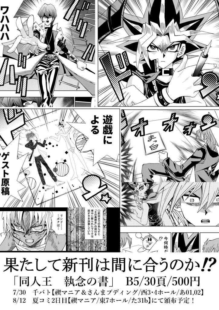f:id:nakuru_796:20170727113624j:plain