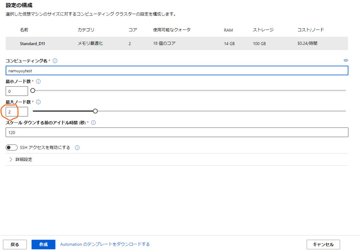 f:id:nam_yu_sql:20210215084934p:plain