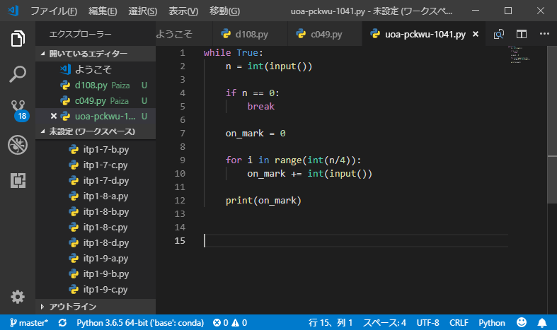 Python Coding on Visual Studio Code.