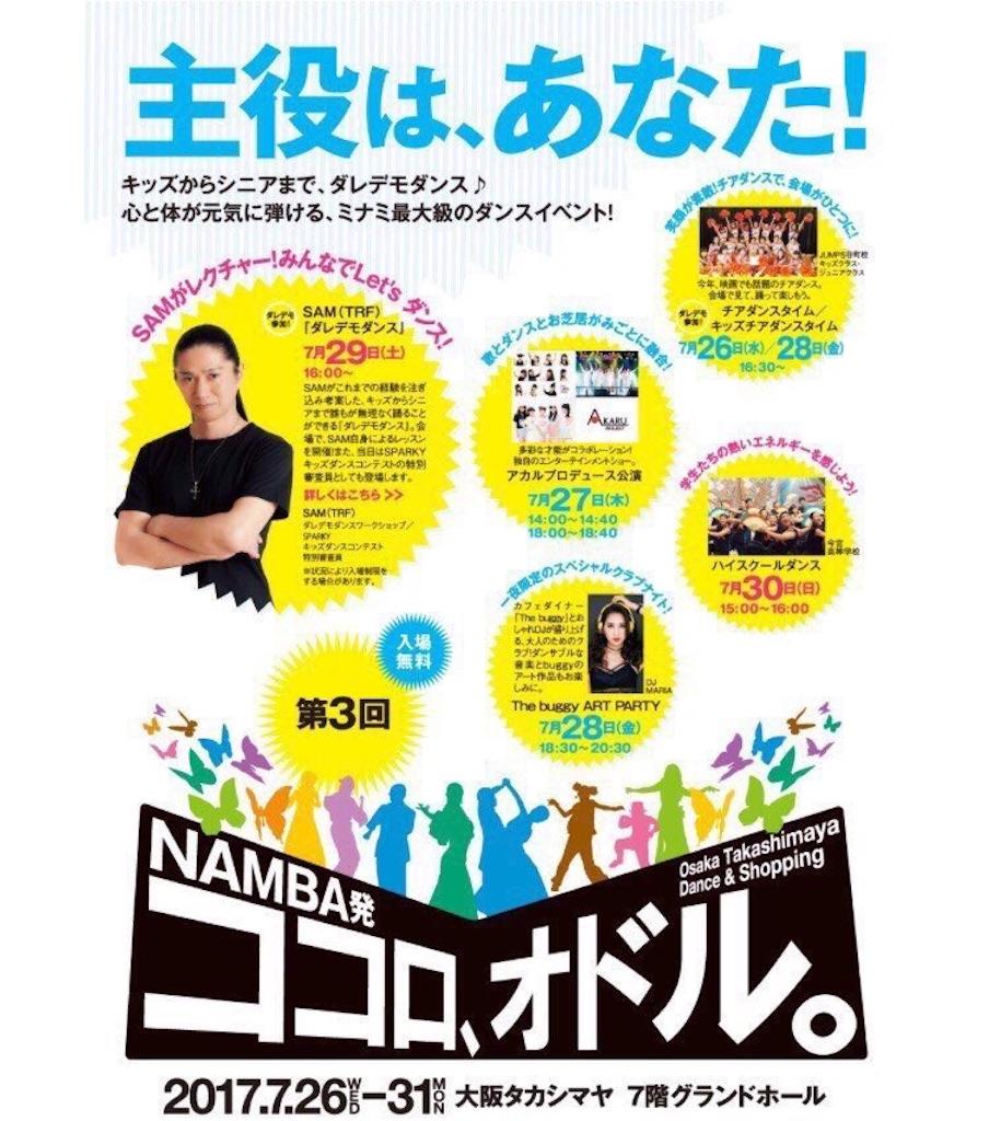f:id:nama_wasabi17:20170728052310j:image