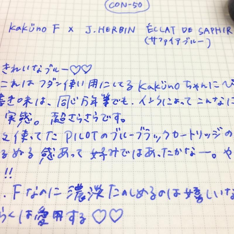 f:id:namachalog:20151012140003j:plain