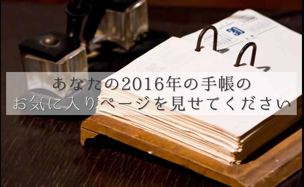 f:id:namachalog:20161218002607j:plain
