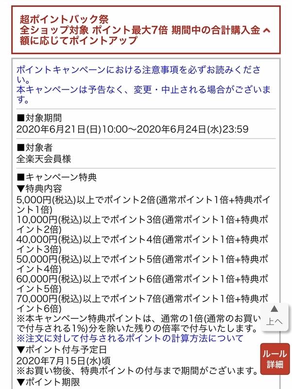 f:id:namaco_mendow:20200624103247j:plain