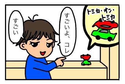 キッチ口グセ