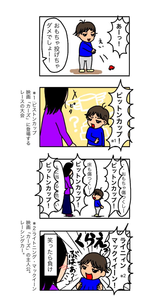 四コマ「異議ありっ!」