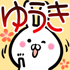 f:id:namae_stamp:20170105223617p:plain