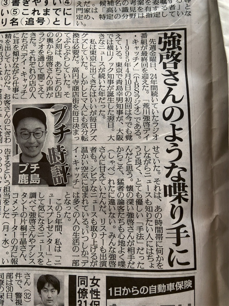 f:id:namahideki:20190402120112j:image