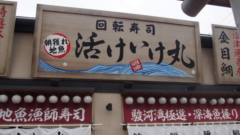 f:id:namaikimasakari:20160731170627j:plain