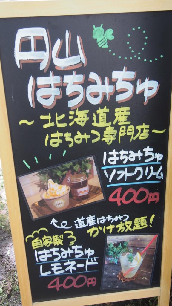 f:id:namaikimasakari:20160904182125j:plain