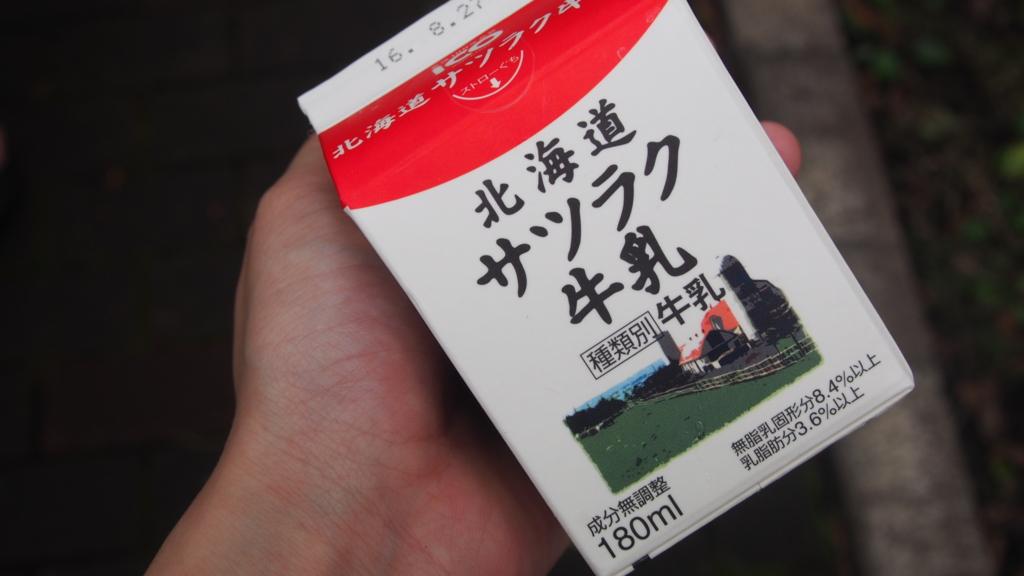 f:id:namaikimasakari:20160904184601j:plain