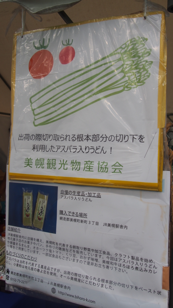 f:id:namaikimasakari:20160904184947j:plain