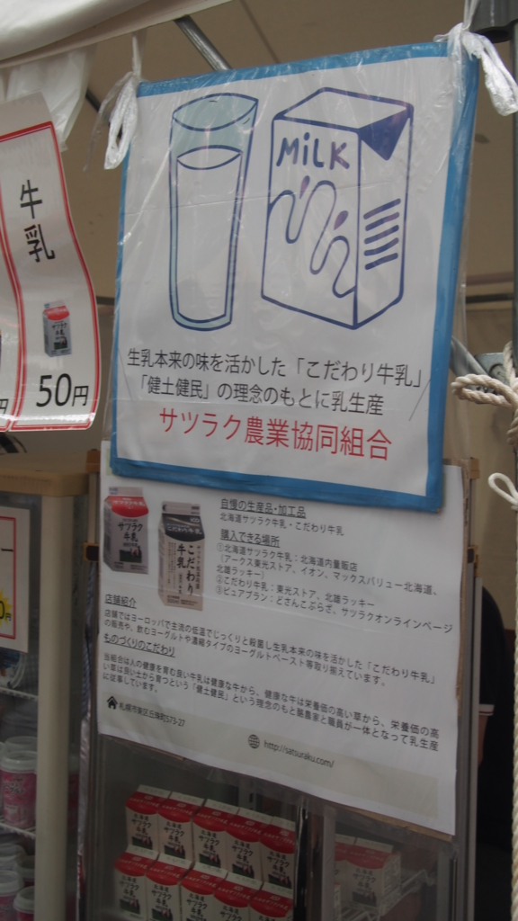 f:id:namaikimasakari:20160904185124j:plain
