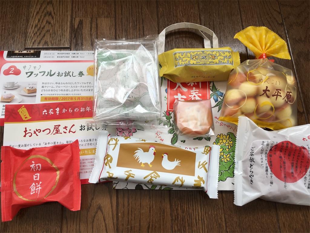 f:id:namaikimasakari:20170102134811j:image