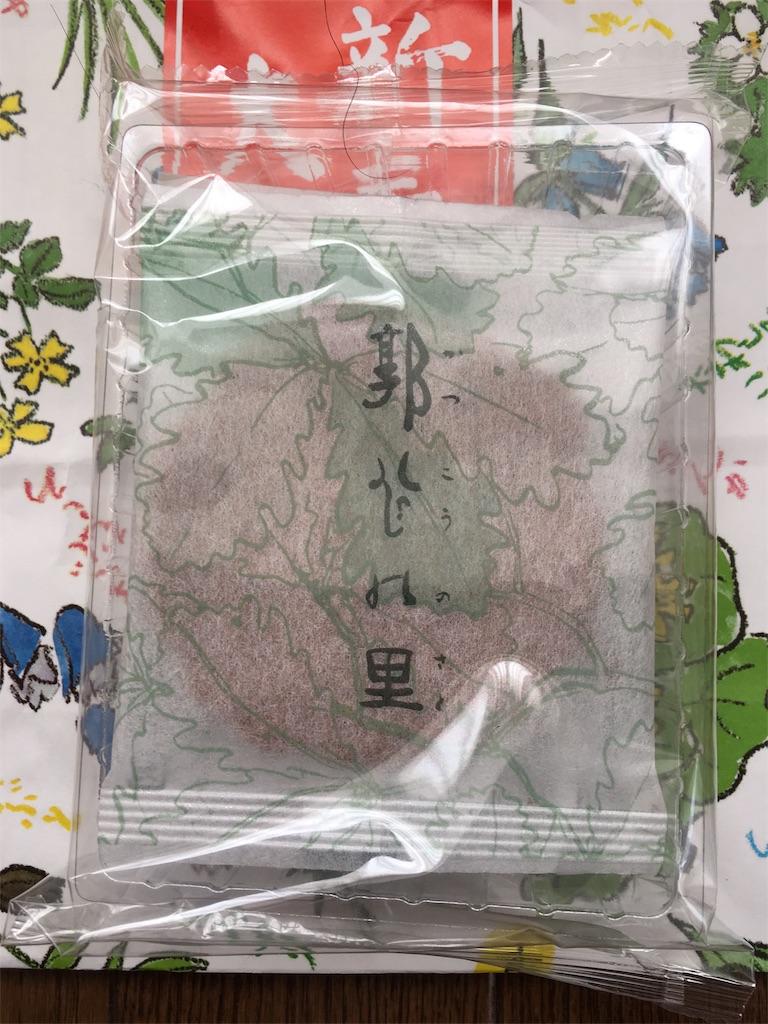 f:id:namaikimasakari:20170102135019j:image