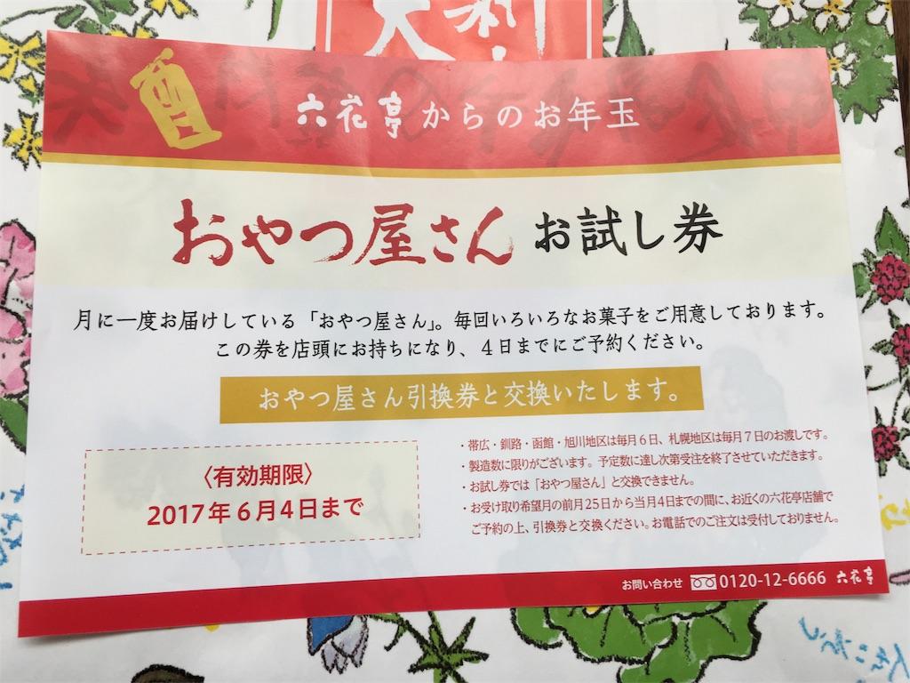 f:id:namaikimasakari:20170102135454j:image