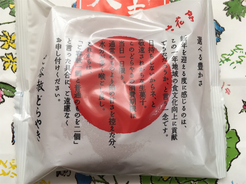 f:id:namaikimasakari:20170102135635j:image
