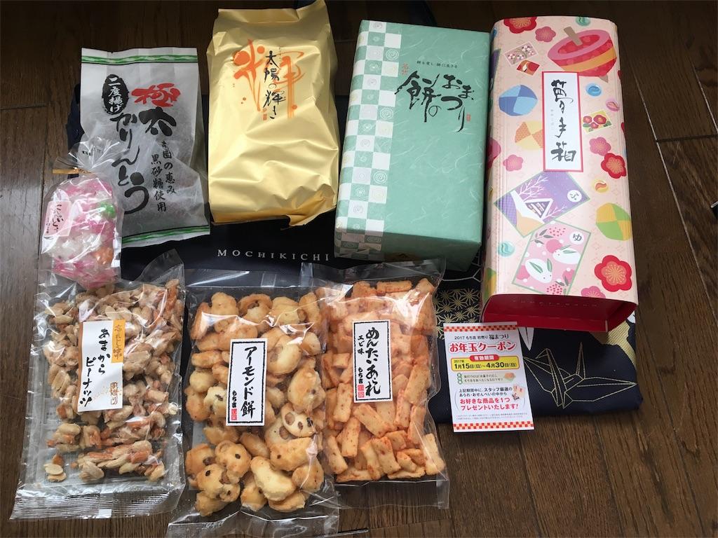 f:id:namaikimasakari:20170102140219j:image