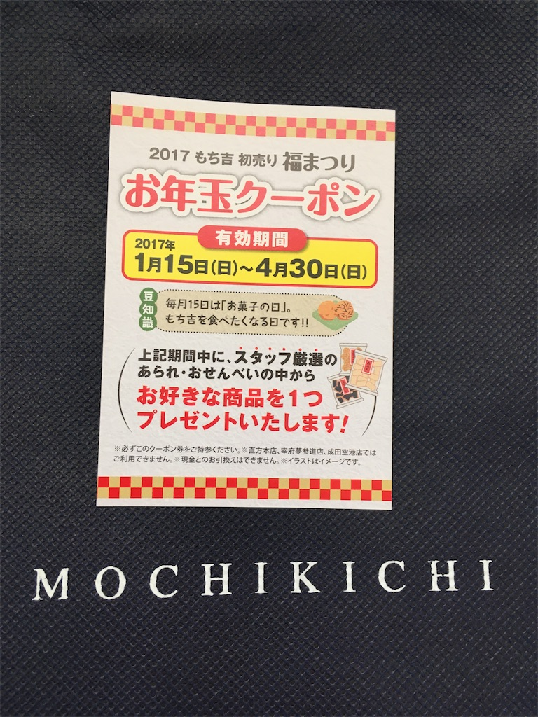 f:id:namaikimasakari:20170102141013j:image