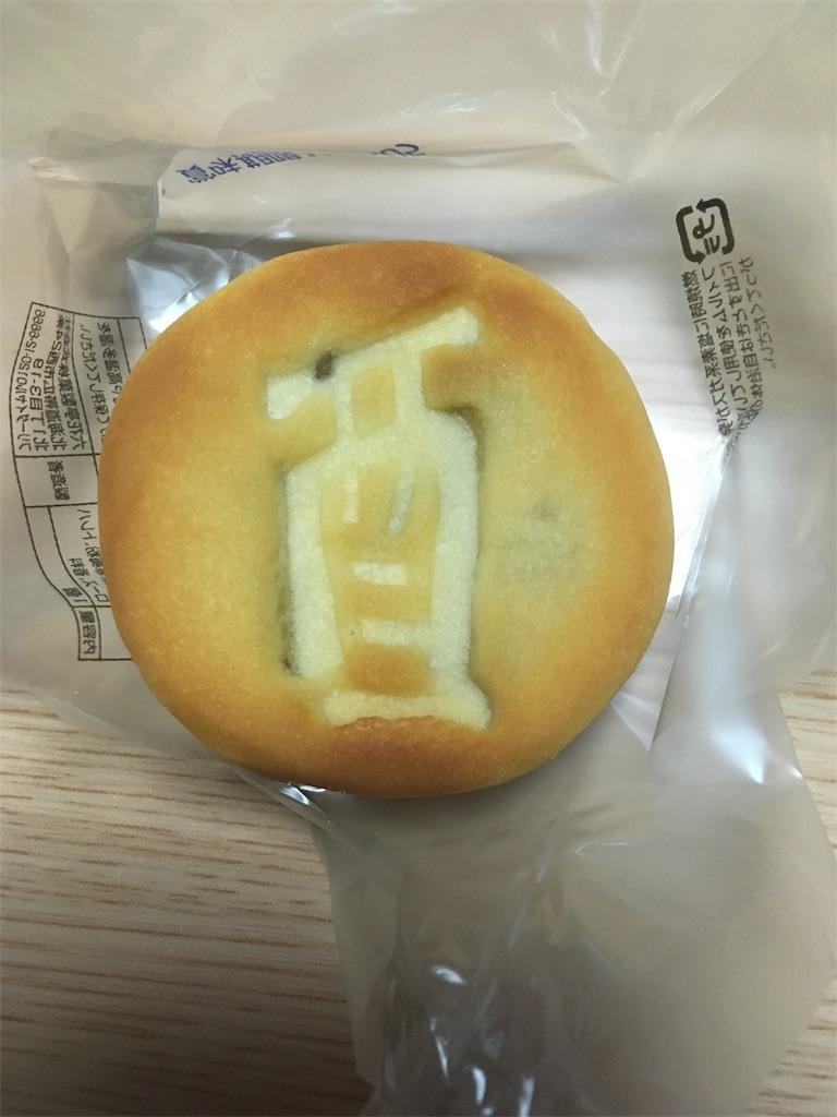 f:id:namaikimasakari:20170102213728j:image