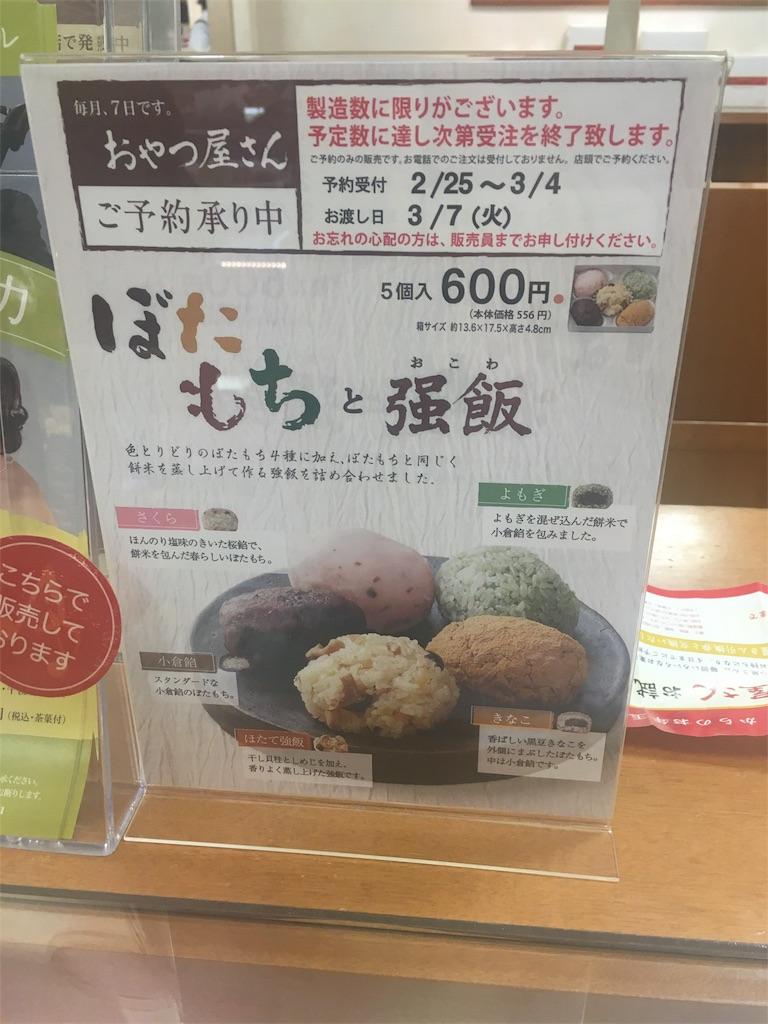 f:id:namaikimasakari:20170308211914j:image