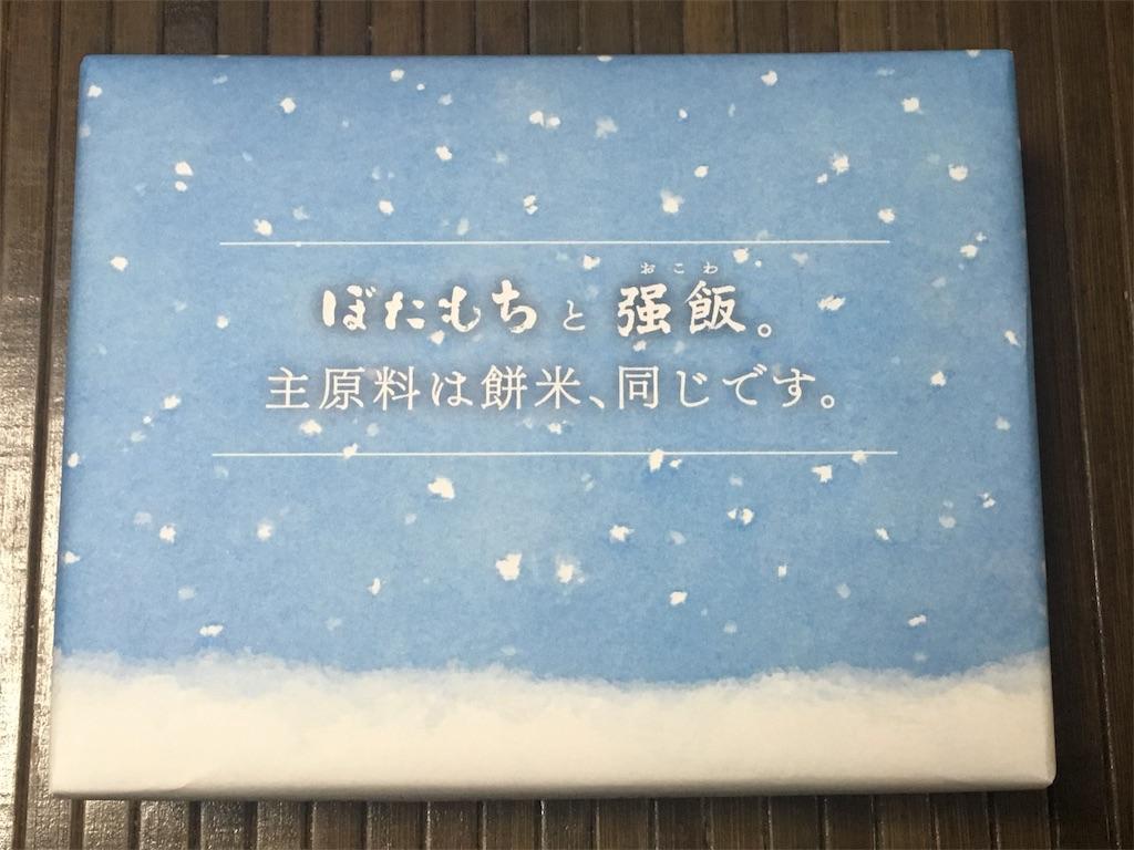 f:id:namaikimasakari:20170308212427j:image