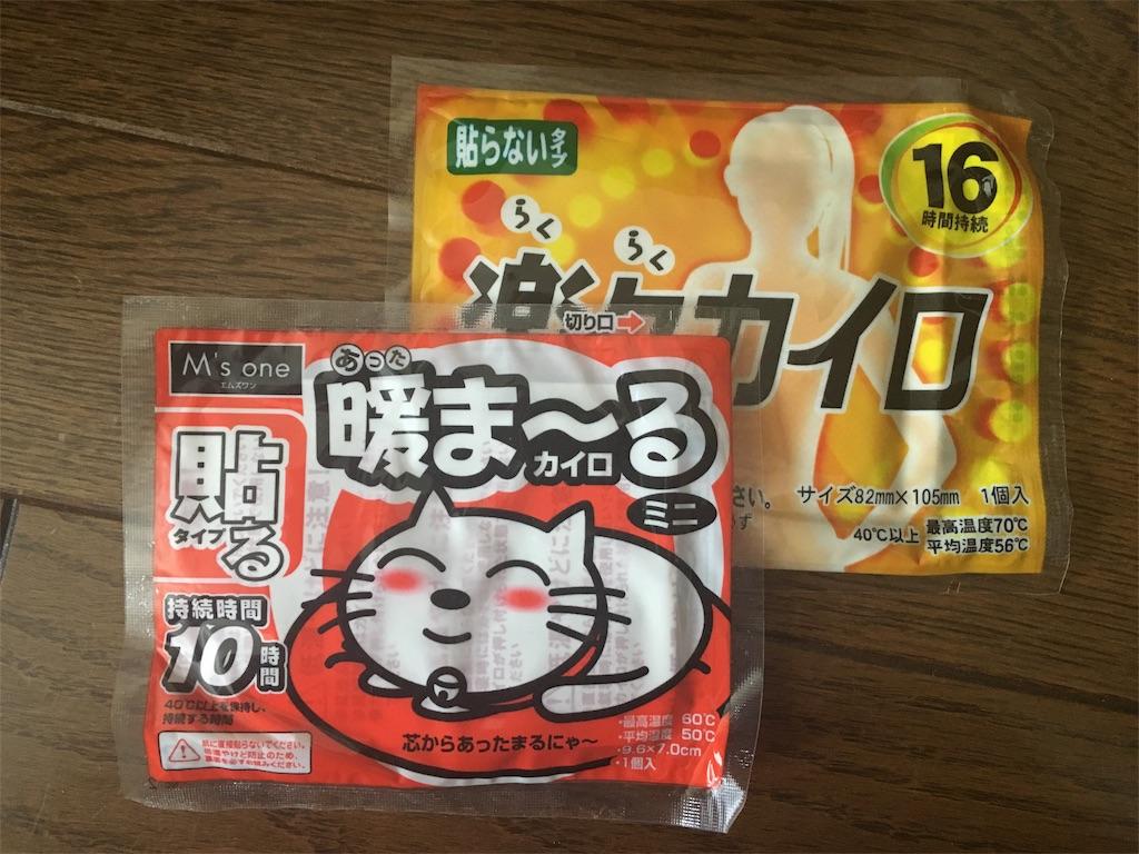 f:id:namaikimasakari:20170312105243j:image
