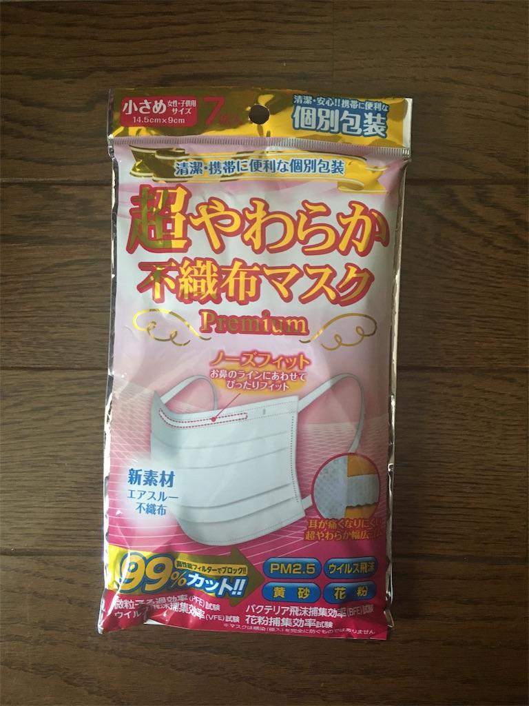 f:id:namaikimasakari:20170312105408j:image