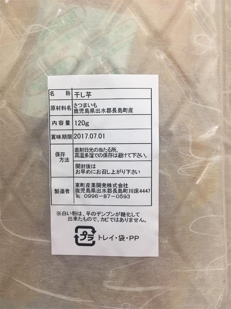 f:id:namaikimasakari:20170603204212j:image